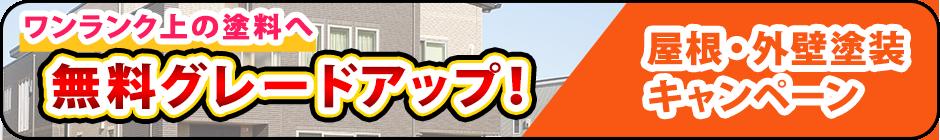 松伏町の皆様限定!お得な塗装キャンペーン