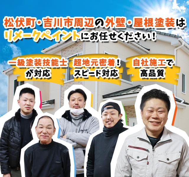 松伏町・吉川市周辺の外壁・屋根塗装はリメークペイントにお任せください!まずはお気軽にご相談ください。