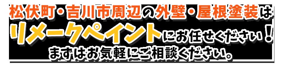 松伏町周辺の外壁・屋根塗装はリメークペイントにお任せください!まずはお気軽にご相談ください。