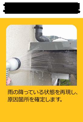 3.雨漏りの再現